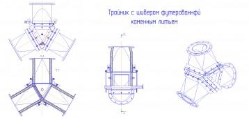 Тройник с шибером переключателем футерованный каменным литьем