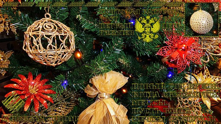 Открытка новогодняя елка с игрушкам и гирляндами