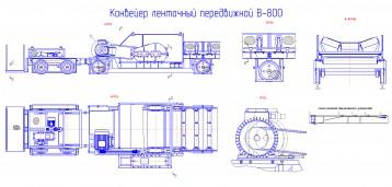 Конвейер ленточный передвижной В-650, ход конвейера 27 метров
