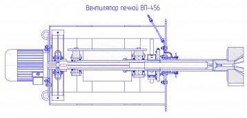 Вентилятор печной ВП-456