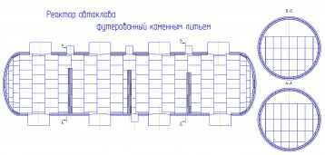 Реактор автоклава футерованный камнелитой плиткой