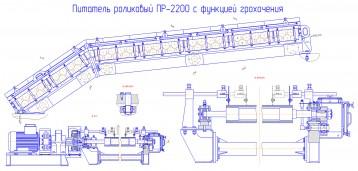 Питатель роликовый ПР-2200 с функцией грохочения окатышей